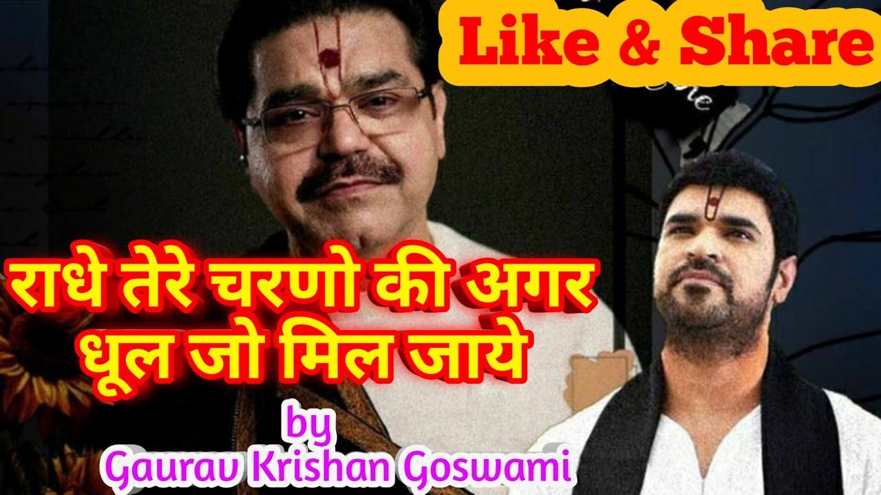 Download राधे तेरे चरणो की || Gaurav Krishan Goswami|| Thakur Deewane