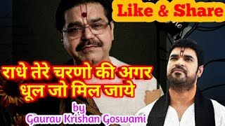 राधे तेरे चरणो की    Gaurav Krishan Goswami   Thakur Deewane