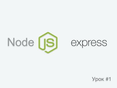 Пишем сайт на Node JS, Express | Как создать сайт #1