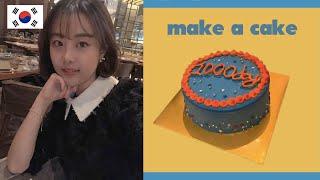 (Làm Bánh) Make a Lettering Cake! 레터링 케이크 만들기
