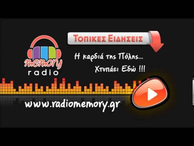 Radio Memory - Τοπικές Ειδήσεις και Eco News 27-10-2015