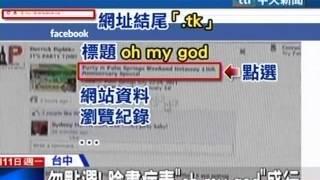 中天新聞》勿點選!臉書病毒「oh my god」盛行 thumbnail
