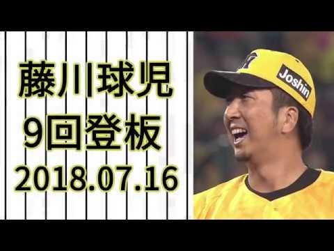藤川球児 9回登板 全投球ダイジェスト 2018.07.16