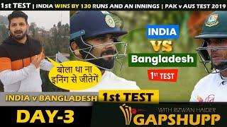 Live Update : India Vs Bangladesh   Agarwal a new Indian wall? Indian fast bowlers  Pak v Aus Tests