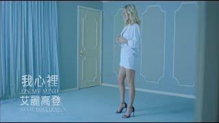 艾麗高登 Ellie Goulding - 我心裡 On My Mind [120秒中文上字]