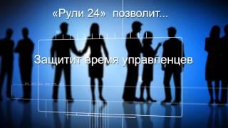 CRM Управление персоналом в организации(Как автоматизировать и оптимизировать работу вашего предприятия с помощью CRM системы. http://vk.cc/40Kp5H Сейчас..., 2015-09-12T16:19:48.000Z)