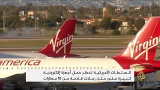 أميركا تقيّد مسافري الشرق الأوسط بشأن الأجهزة الإلكترونية