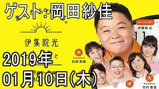2019.01.10 伊集院光とらじおと ゲスト:常盤貴子