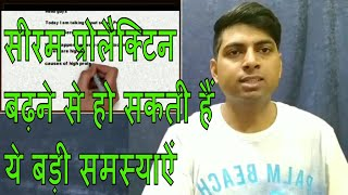 Serum Prolactin test in Hindi