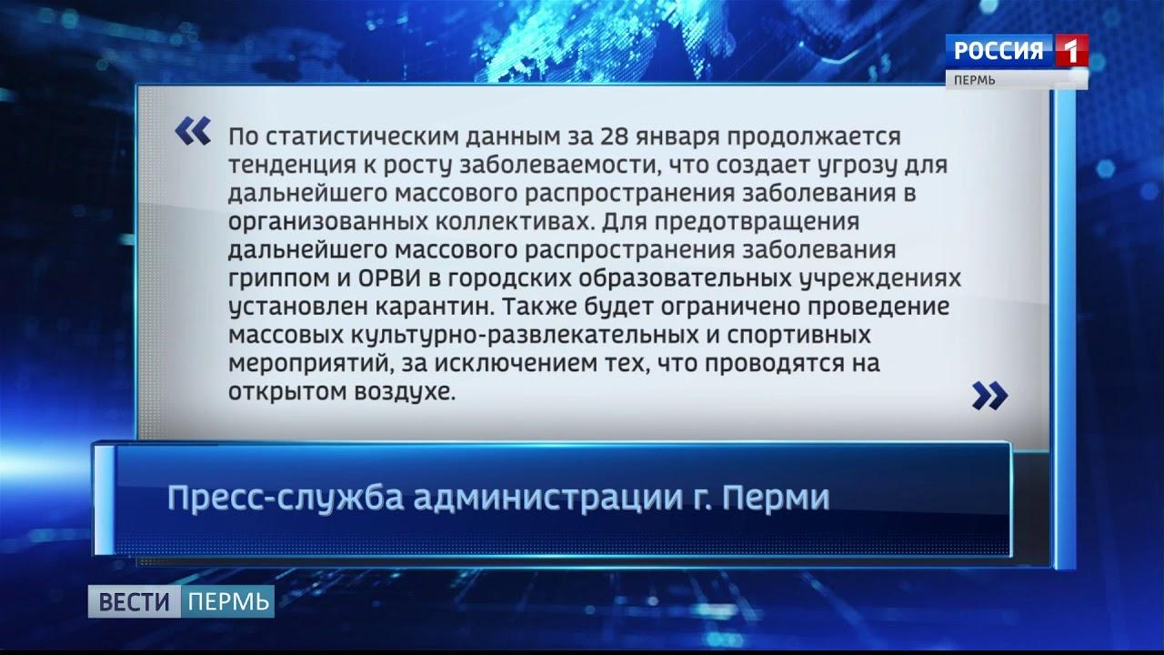 В образовательных учреждениях Перми из-за гриппа и ОРВИ объявлен карантин