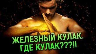 ЖЕЛЕЗНЫЙ КУЛАК (Iron Fist) - Мнение о сериале.