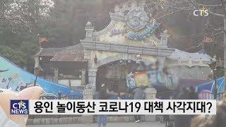 CTS뉴스 - 사회적 거리두기 시민들 동참은? l CT…