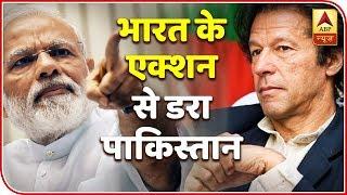 Is Pak PM Imran Khan Scared Of PM Modi?   ABP News