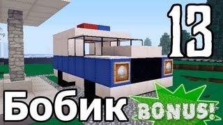 видео: Minecraft - как построить полицейский БОБИК? (Bonus #13)