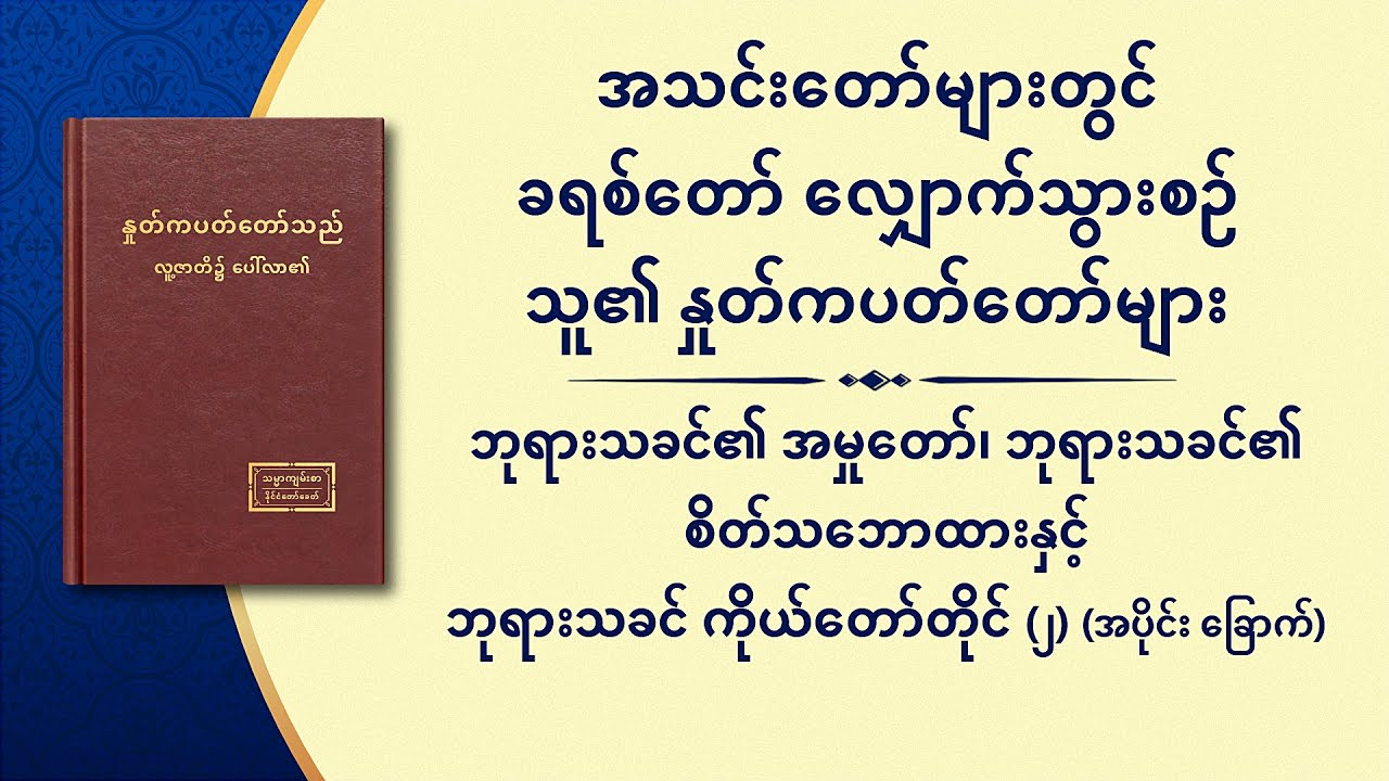 ဘုရားသခင်၏ အမှုတော်၊ ဘုရားသခင်၏ စိတ်သဘောထားနှင့် ဘုရားသခင် ကိုယ်တော်တိုင် (၂) (အပိုင်း ခြောက်)