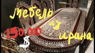 Hand made. Иранская мебель в Стамбуле.