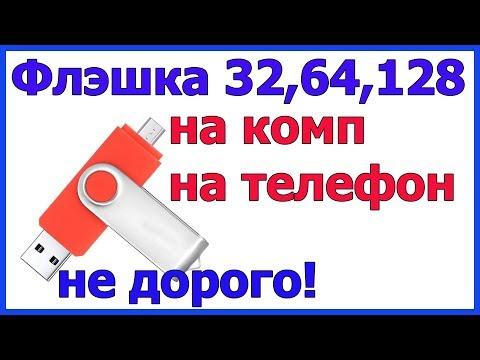 Usb флешка купить | 32,64 и 128 гб не дорого!