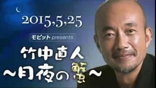 竹中直人~月夜の蟹~ 2015年5月25日 ゲスト 女優 原田知世 Naoto Taken...