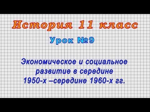 История 11 класс (Урок№9 - Экономическое и социальное развитие в сер. 1950-х –сер. 1960-х гг.)