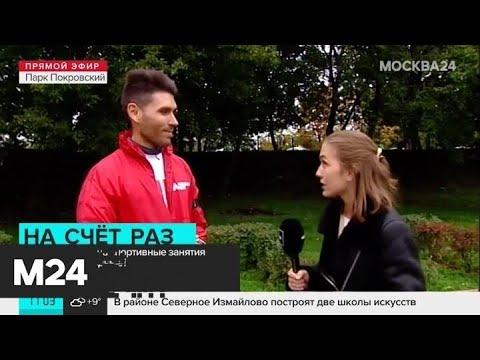В парках Москвы проходят спортивные выходные - Москва 24