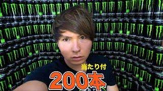 クジ付きモンスターエナジー200本買えば当たるしょ!! PDS thumbnail