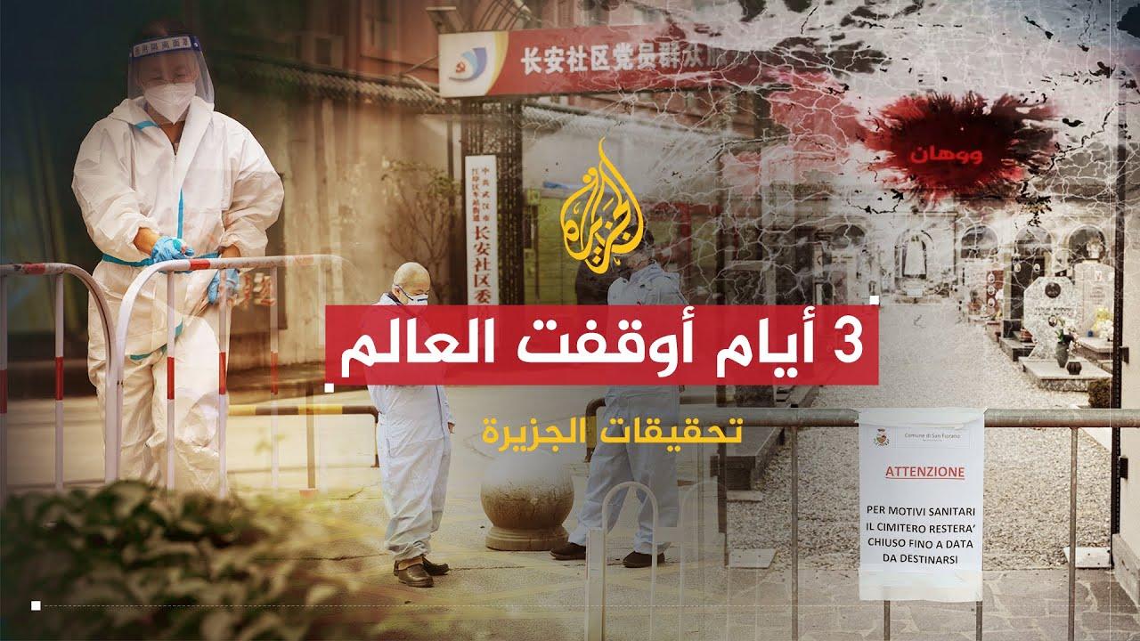 تحقيقات الجزيرة - 3 أيام أوقفت العالم