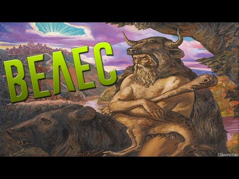 Боги славян : Велес | Бог Славян Велес