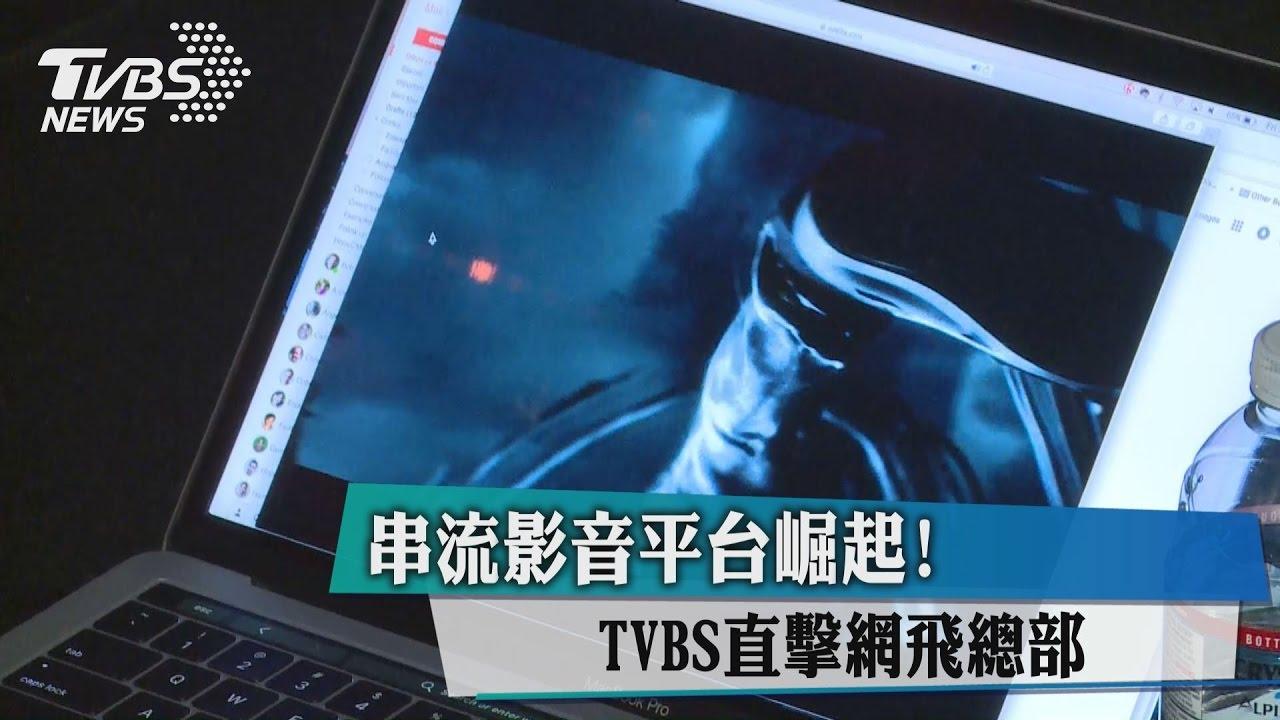 串流影音平台崛起! TVBS直擊網飛總部