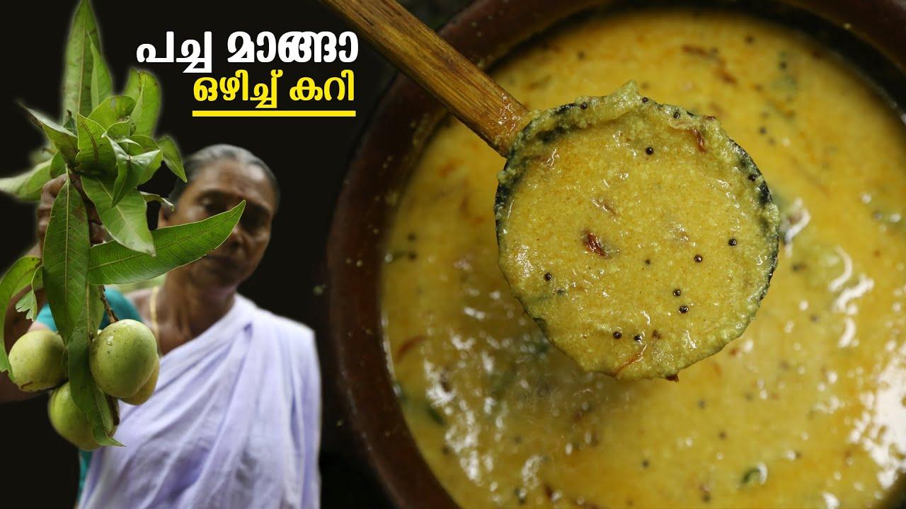പച്ച മാങ്ങാ ഇങ്ങനെ ഒരു കറി വെച്ച് നോക്കു അടിപൊളി രുചിയാണ് | Raw Mango Curry Recipe