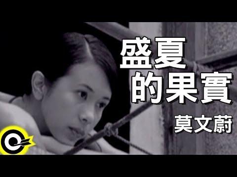 莫文蔚 Karen Mok【盛夏的果實】Official Music Video