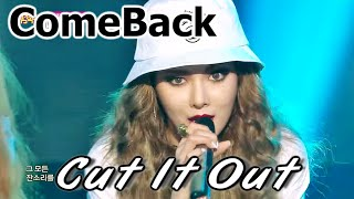 [ComeBack Stage] 4MINUTE - Cut It Out,  4MINUTE - 1절만 하시죠, Show Music core 20150214