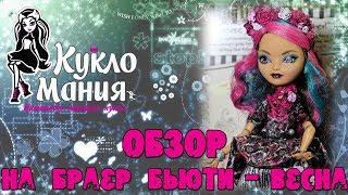 Видео обзор куклы Эвер Афтер Хай Браер Бьюти Весна / Ever After High
