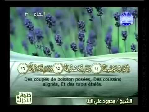 Islam   Coran   Sourate 88   AL GHASIYAH L'ENVELOPPANTE   Arabe sous titré Français Arabe