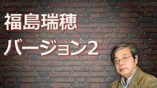 【アゴラVlog】福島瑞穂バージョン2