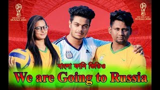 We ar Going to Russia |Brazil vs Argentina | FIFA World Cup Russia 2018| Bangla Funny video 2018.
