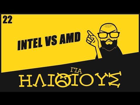 Αγορά Επεξεργαστή Intel ή AMD? Γιατί Η Διαμάχη Intel vs AMD Είναι ΓΙΑ ΗΛΙΘΙΟΥΣ!