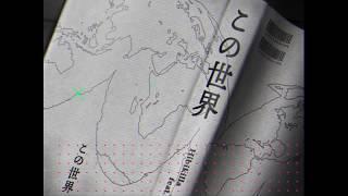 YouTube動画:Kono Sekai Riddim Instrumental [Jan 2020]