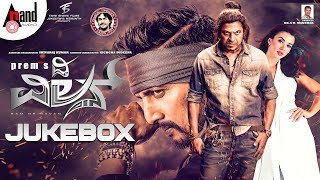 The Villain Audio Jukebox 2018 | Dr.ShivarajKumar | Sudeepa | Amy Jackson | Prem's | Arjun Janya