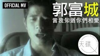 Download lagu 郭富城 Aaron Kwok -《當我知道你們相愛》 (國語) Official MV