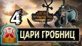Цари Гробниц прохождение Total War Warhammer 2 за Хатепа - #4