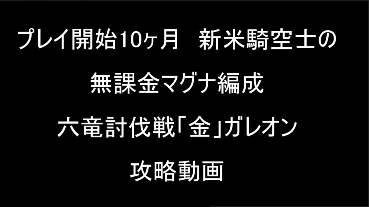 編成 ガレオン