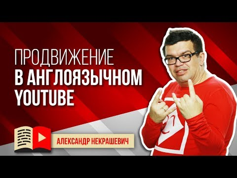 Особенности продвижения канала в англоязычном YouTube. Продвижение англоязычного канала в ютуб