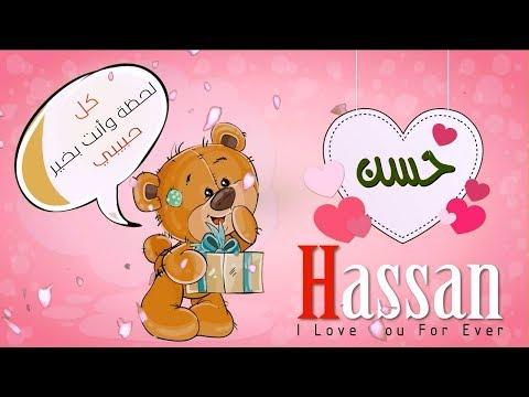 اسم حسن عربي وانجلش Hassan في فيديو رومانسي كيوت Youtube