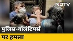 Covid-19 Delhi Update: दिल्ली के Containment Zone में Police और Volunteers पर हमला