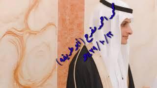 Gambar cover حفل زواج الأخ محمد أحمد مفرح عسيري ابو طريفه في ٢٢ /١٠ /١٤٣٩