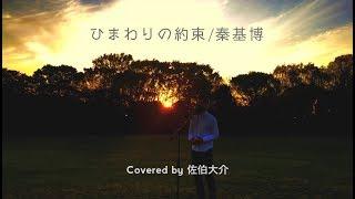 ひまわりの約束 / 秦基博(Covered by 佐伯大介)