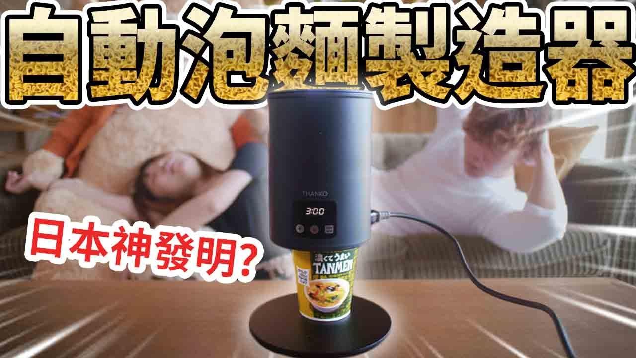 已經沒有人可以阻止日本人了!自動泡麵製造器是..😂