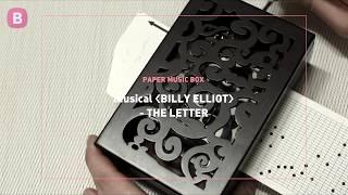 [보바오르골] 뮤지컬 빌리 엘리어트 (Billy Ell…