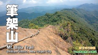 北台灣三大岩場之一,充滿攀爬野趣的筆架山(Bijia Mountain)