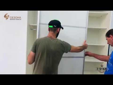 Шкаф-купе Айсберг - основные моменты сборки / Фабрика мебели 4 Сезона